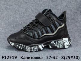 Капитошка Кроссовки закрытые F12719 27-32