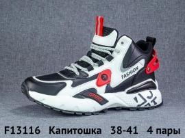 Капитошка Ботинки демисезонные F13116 38-41
