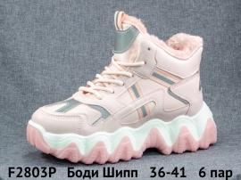 Боди Шипп Кроссовки зимние F2803P 36-41