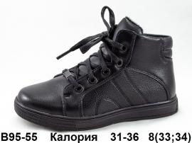 Калория Ботинки демисезонные B95-55 31-36