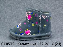 Капитошка Угги G10539 22-26