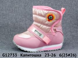 Капитошка Дутики G12733 23-26