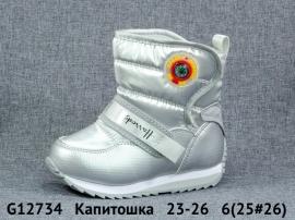 Капитошка Дутики G12734 23-26