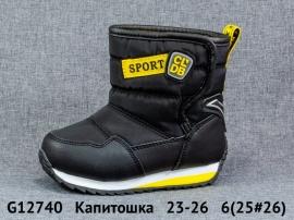 Капитошка Дутики G12740 23-26