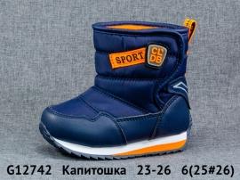 Капитошка Дутики G12742 23-26