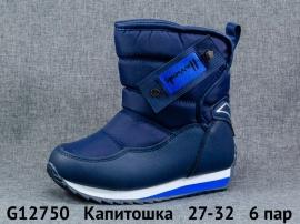 Капитошка Дутики G12750 27-32