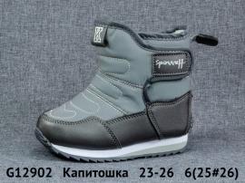 Капитошка Дутики G12902 23-26