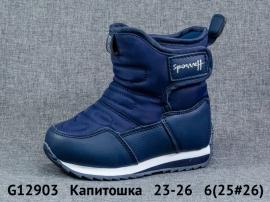 Капитошка Дутики G12903 23-26