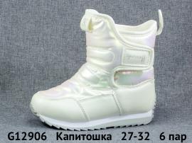 Капитошка Дутики G12906 27-32