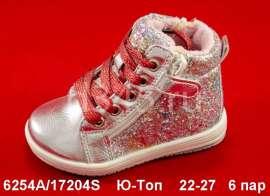 Ю-Топ. Демисезонные ботинки 17204-21S 22-27