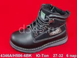 Ю-Топ. Демисезонные ботинки H506-6BK 27-32