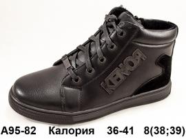 Калория Ботинки демисезонные A95-82 36-41