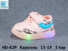 Карусель Кроссовки LED HD-82P 15-19
