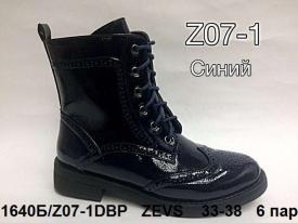 Zevs. Ботинки демисезонные высокие Z07-1DBP 33-38