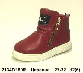 Царевна. Демисезонные ботинки 180R 27-32