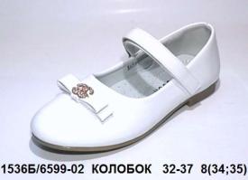 КОЛОБОК. Туфли 6599-02 32-37