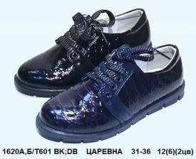 Царевна. Туфли для детей T601 BK;DB 31-36