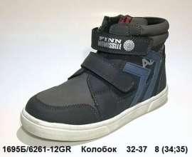 Колобок. Демисезонные ботинки 6261-12GR 32-37