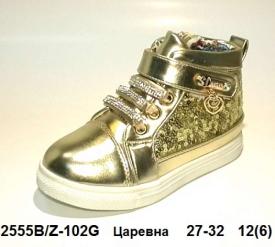 Царевна. Ботинки «Денсы» Z-102G 27-32