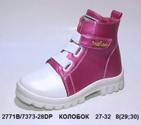 Колобок. Демисезонные ботинки 7373-28DP 27-32
