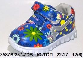 Ю-ТОП. Кроссовки для девочек