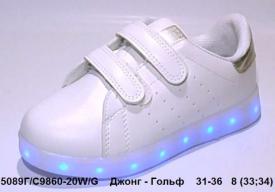 Джонг - Гольф. LED кроссовки C9860-20W/G 31-36