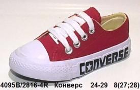 Конверс. Кеды 2816-4R 24-29