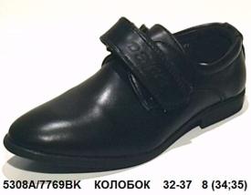 Колобок. Туфли