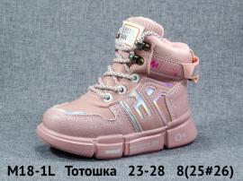 Тотошка Ботинки зимние M18-1L 23-28