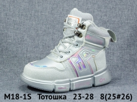 Тотошка Ботинки зимние M18-1S 23-28