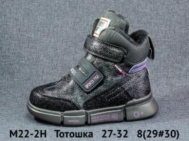 Тотошка Ботинки зимние M22-2H 27-32