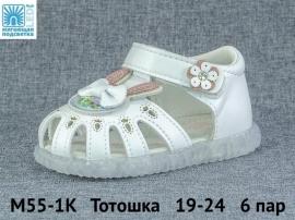 Тотошка Сандалии LED M55-1K 19-24