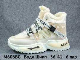 Боди Шипп Кроссовки зимние M606BG 36-41