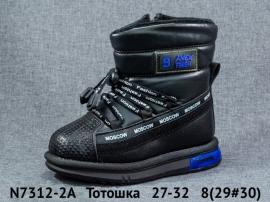Тотошка Дутики N7312-2A 27-32