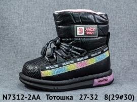 Тотошка Дутики N7312-2AA 27-32