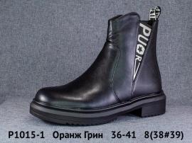 Оранж Грин Ботинки демисезонные P1015-1 36-41
