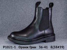 Оранж Грин Ботинки демисезонные P1021-1 36-41