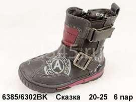 Сказка. Д/С ботиночки 6302BK 20-25