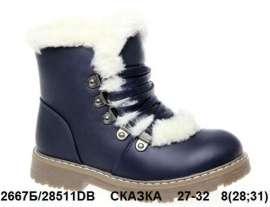 Сказка. Ботинки зимние 28511DB 27-32