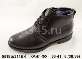 КАНГ-ФУ. Ботинки зимние 311BK 36-41