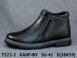 КАНГ-ФУ Ботинки зимние T322-2 36-41