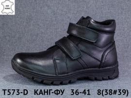 КАНГ-ФУ Ботинки демисезонные T573-D 36-41