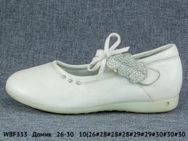 Домик Туфли WBF333 26-30