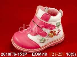 Домик. Демисезонные ботиночки