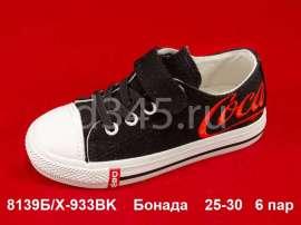 Бонада. Кеды X-933BK 25-30