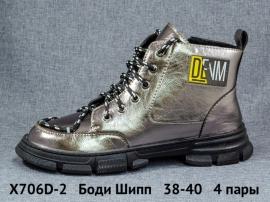 Боди Шипп Ботинки демисезонные X706D-2 38-40