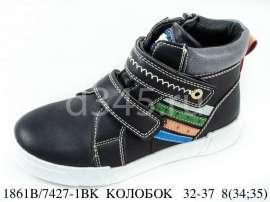 Колобок. Демисезонные ботинки 7427-1BK 32-37