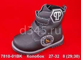 Колобок. Ботинки зимние 7810-01BK 27-32