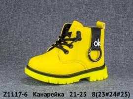 Канарейка Ботинки демисезонные Z1117-6 21-25