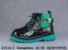 Канарейка Ботинки демисезонные Z2116-2 26-30